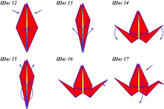 Оригами схема журавлик.